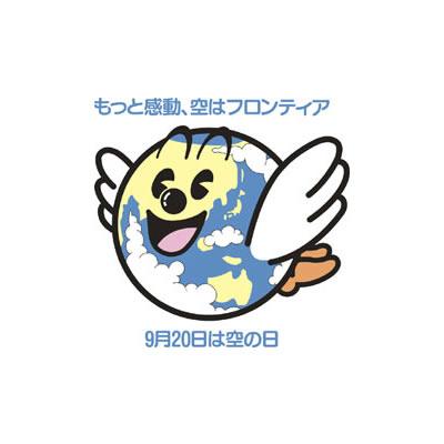 平成29年度新潟空港空の日記念行事が開催されます!