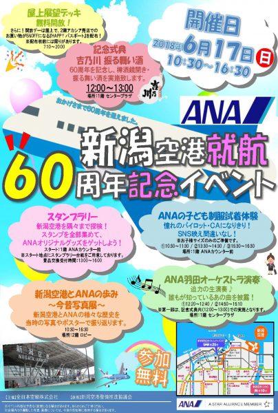 就航60周年記念イベント