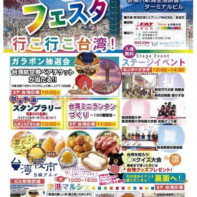 HAPPYそらフェスタ~行こ行こ台湾~を開催いたします!