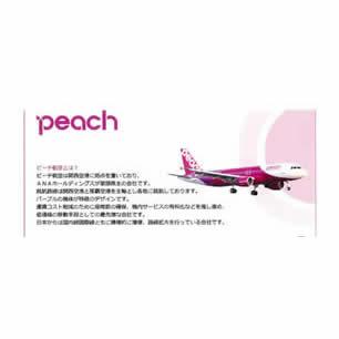 2018年3月1日~LCC「新潟‐大阪(関空)線」の開設が決定しました!
