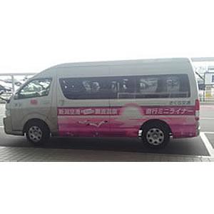 新潟空港発瀬波温泉(村上市)行き直行ライナーが運行開始いたしました!