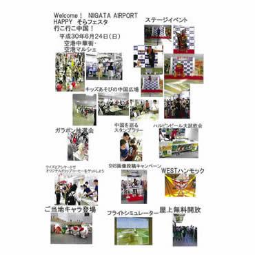 HAPPYそらフェスタ 祝・新潟-中国線就航20周年行こ行こ中国イベント終了御礼