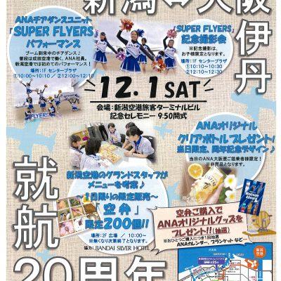 ANA『新潟-伊丹線』開設20周年記念イベント開催決定!
