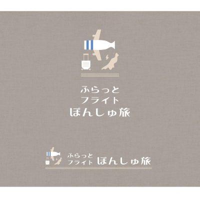 新潟空港利用「ふらっとフライトぽんしゅ旅」