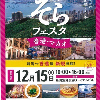 「新潟⇔香港線就航記念! HAPPYそらフェスタ~香港・マカオ~」開催のお知らせ