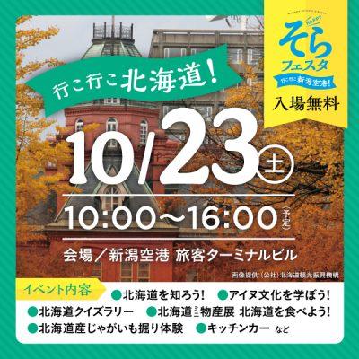 HAPPYそらフェスタ~行こ行こ北海道!~開催のお知らせ