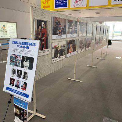 「北朝鮮による拉致問題を考える巡回パネル展」について