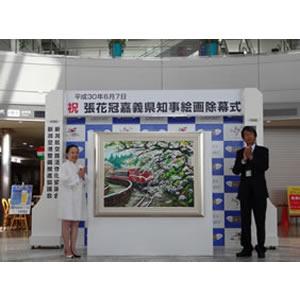 台湾 嘉義県知事による絵画贈呈除幕式を執り行いました