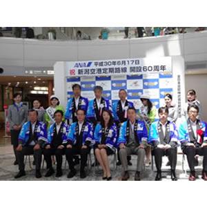全日本空輸 新潟空港定期路線開設60周年記念イベント開催のご案内