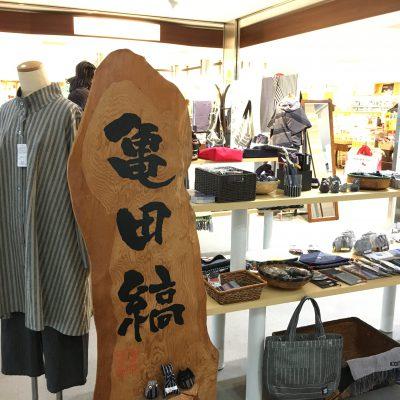 令和元年12月の店頭催事は「亀田縞」です