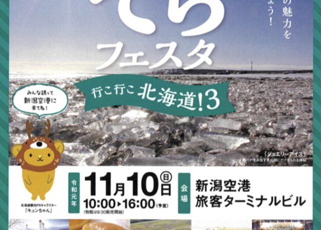 Welcome! NIIGATA AIRPORT HAPPYそらフェスタ~行こ行こ北海道!3~ 開催のお知らせ