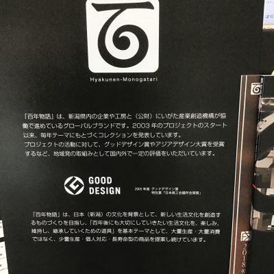 令和元年7月の店頭催事は「百年物語」です