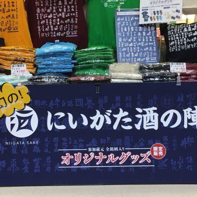 2020にいがた酒の陣 オフィシャルグッズ限定販売決定!!!