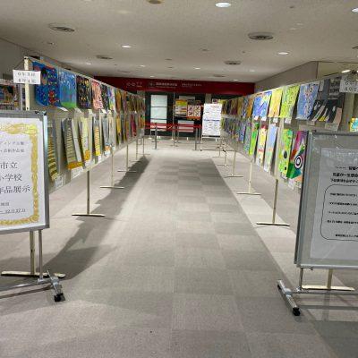 小学校 文化・芸術作品展(下山小学校編)開催について