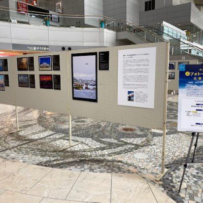 新潟空港フォトコンテスト応募作品展