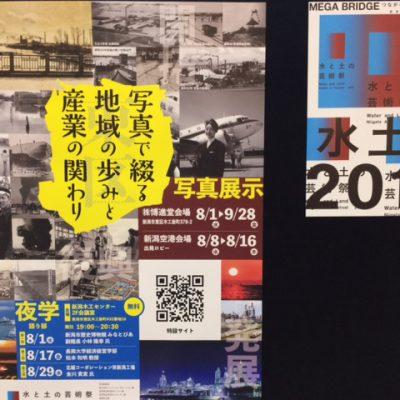 写真展「写真で綴る地域の歩みと産業の関わり」を開催しています。