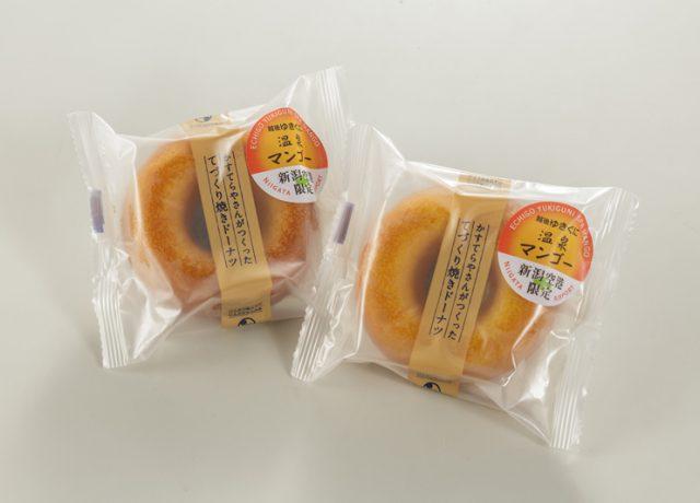 温泉マンゴードーナツ