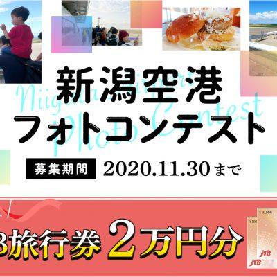 新潟空港フォトコンテスト開催について