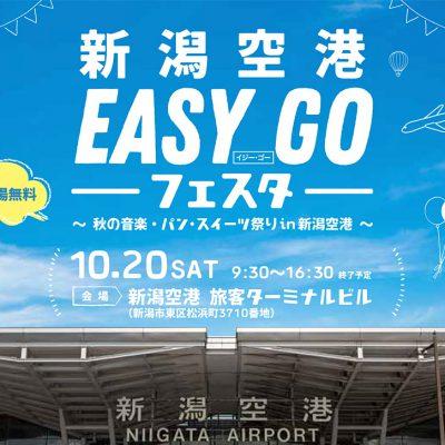 「新潟空港 Easy Goフェスタ」開催のお知らせ♪
