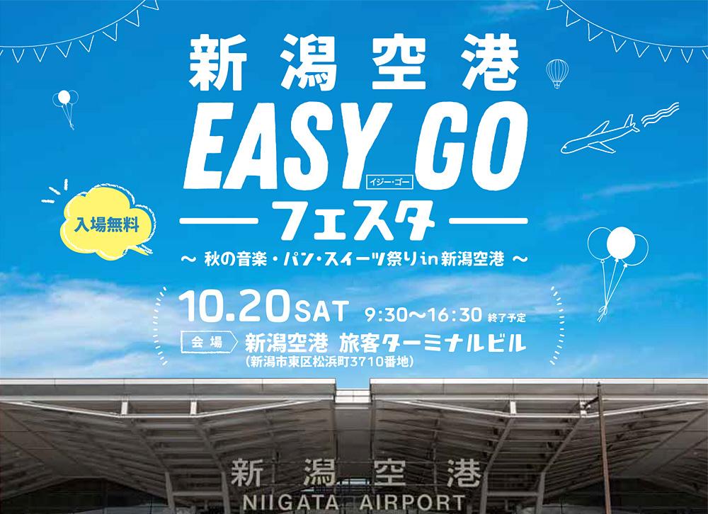 新潟空港EASYGO