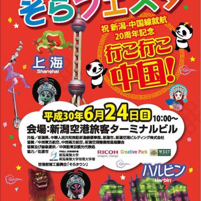 祝・新潟-中国線就航20周年記念 HAPPYそらフェスタ~行こ行こ中国!~を開催いたします!