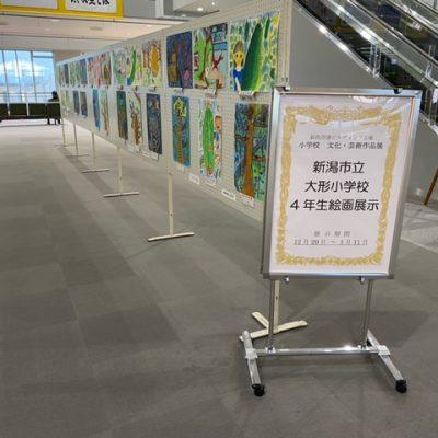 小学校 文化・芸術作品展(大形小学校編)開催について