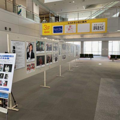 「北朝鮮による拉致問題を考える巡回パネル展」