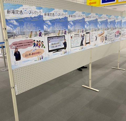 新潟空港Q&Aポスター展開催について