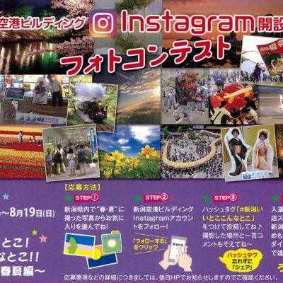 新潟空港ビルディングInstagram開設記念フォトコンテストを開催いたします!