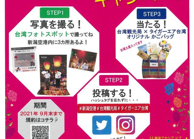 台湾フェア~Long for Taiwan in 新潟空港~ 開催中!