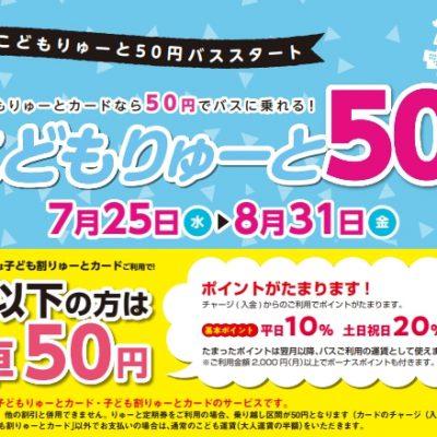 新潟交通 夏休み子どもりゅーとスタンプラリー開催