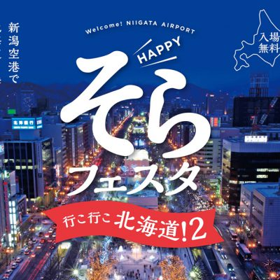 NIIGATA AIRPORT HAPPYそらフェスタ~行こ行こ北海道!2~開催御礼