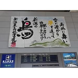 書道パフォーマンス作品展示のお知らせ