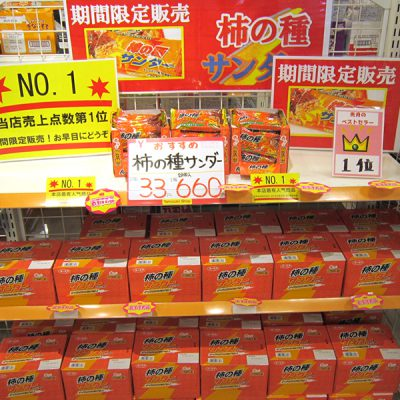 【期間限定】柿の種サンダー販売中!当店売上点数NO.1!